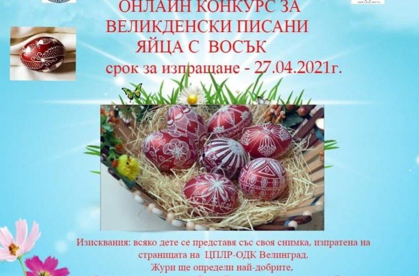 """""""Великденски писани яйца от Чепинския край"""" в дистанционна среда със снимки до 27 април на Fb-страницата на ЦПЛР-ОДК Велинград"""