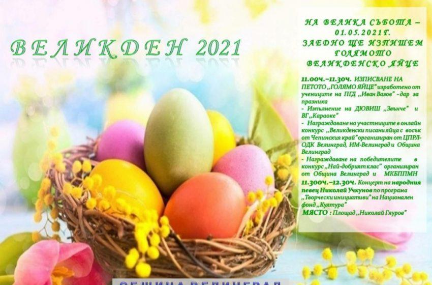 В събота всички заедно ще изпишем Петото голямо Великденско яйце