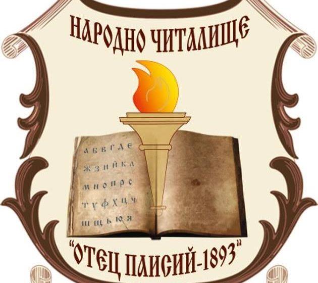 """НЧ """"Отец Паисий-1893"""" Велинград обяви """"Маратон на четенето"""" до 23-04-2021"""