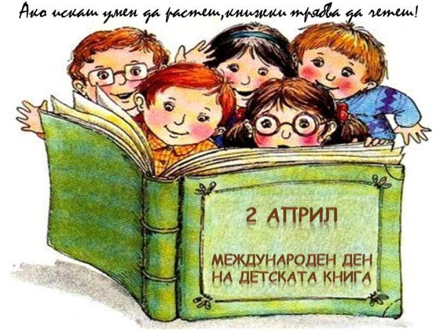 2 април – Международен ден на детската книга