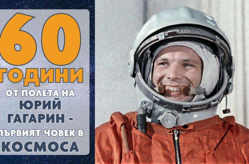 60 години от полета на Юрий Гагарин – първият човек в Космоса