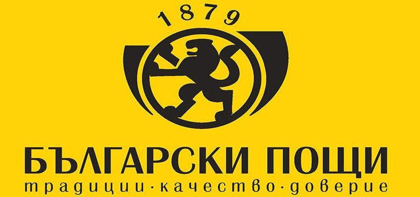 """""""Български пощи"""" ЕАД предупреждават за нов вид фалшиви съобщения от тяхно име"""