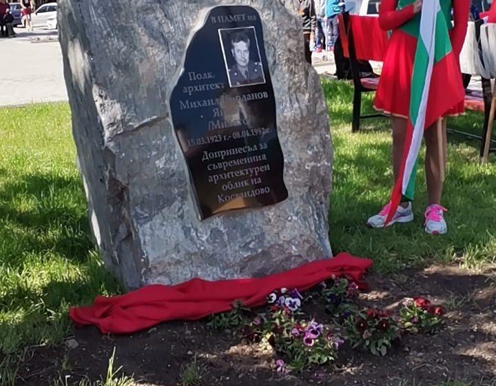 В центъра на гр. Костандово, общ. Ракитово бе открита паметна плоча на арх. Михаил Янков