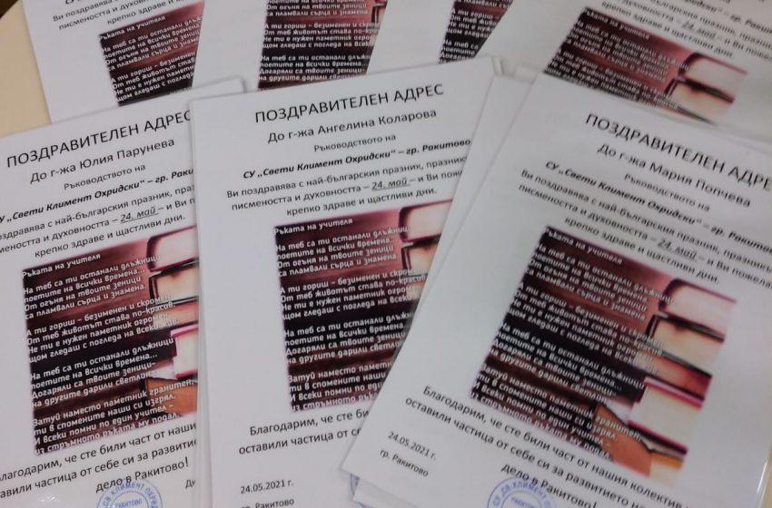 """СУ """"Кл. Охридски"""" – гр. Ракитово уважиха своите учители – пенсионери за светлия празник 24 май"""