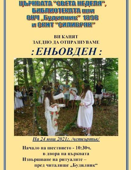 Канят на Еньовден в гр. Ракитово