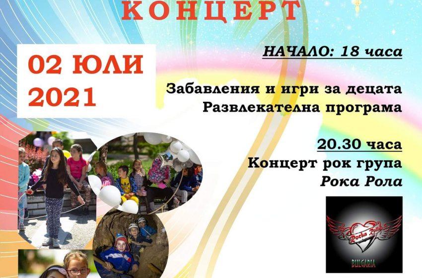 """Благотворителен концерт на Рок мото клуб """"Хелион"""" и приятели в гр. Ракитово"""