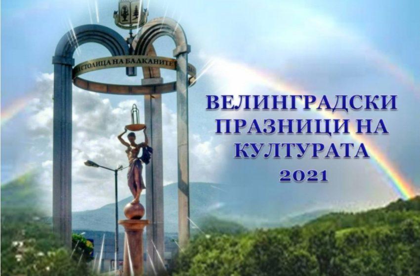 Велинградски празници на културата за  48-ми път