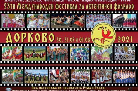 """Предстои 23-тия Международен Фолклорен Фестивал """"Дорково'2021"""""""