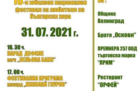 "Предстои Х-ти национален фестивал  ""Пролетно хоро"" – Велинград"