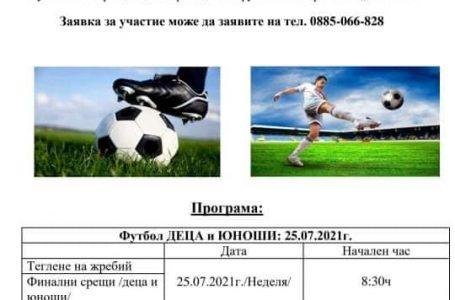 """""""Дорково 2021"""" – спортен празник на 24 и 25 юли"""