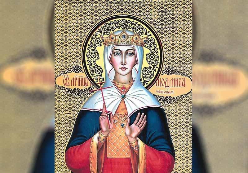 На16 септември се почита паметта на Св. Людмила Чешка