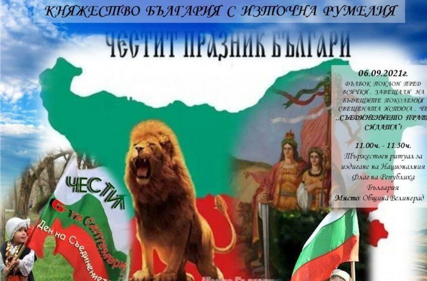 Общ. Велинград на 6 септември ще отбележи 136 г. от Съединението на България