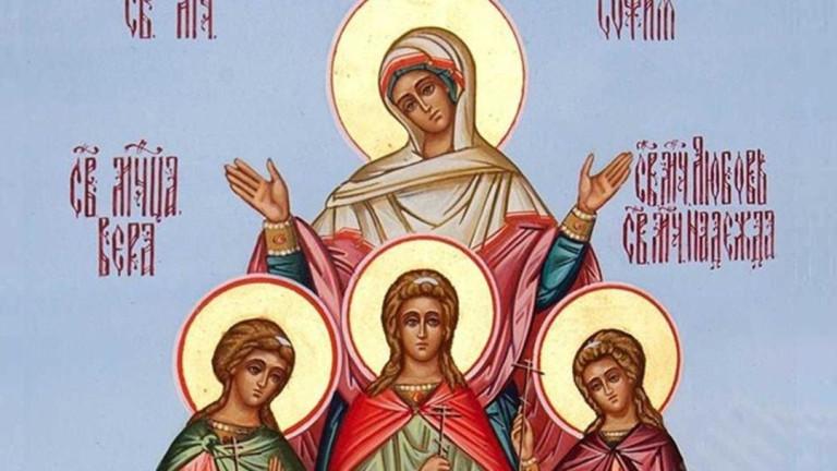 17 септември – Светите Вяра, Надежда, Любов и майка им София