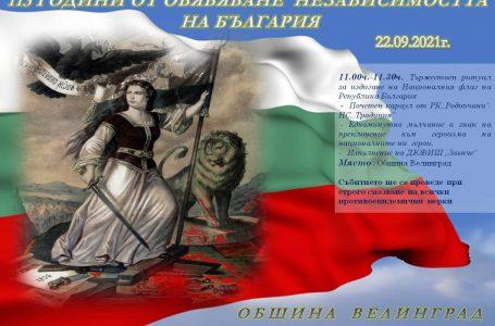 22 септември – Велинград ще отбележи 113 г. Независима България