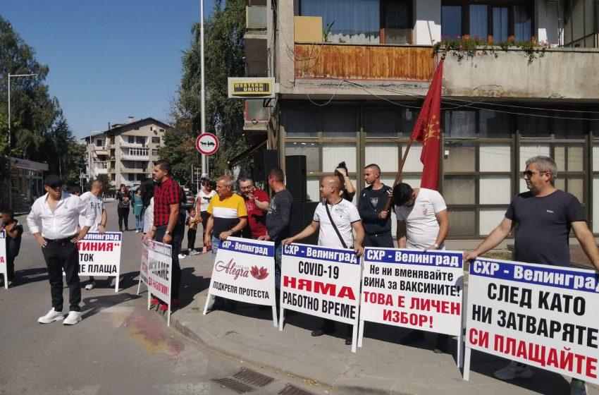 Велинградчани протестираха днес – искаме да работим!